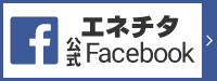 エネチタ公式Facebook
