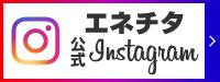 エネチタ公式Instagram