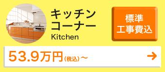 キッチンコーナー
