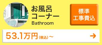 お風呂コーナー