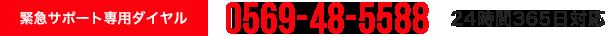 緊急サポートダイヤル 0569-48-5588 24時間対応