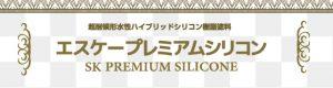 pr_silicone_title