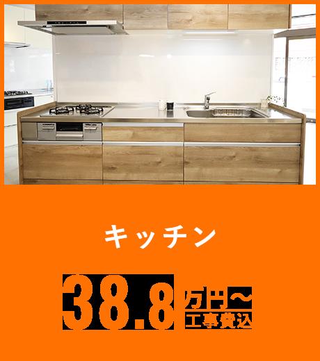 キッチン 53.9万円〜