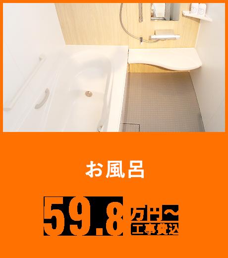 お風呂 53.1万円〜