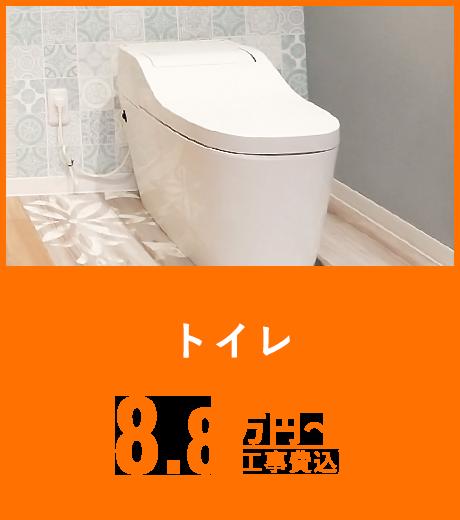 トイレ 12.0万円〜