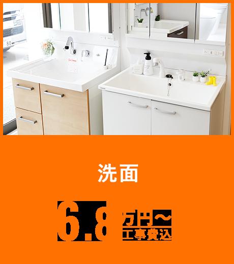 洗面 6.4万円〜