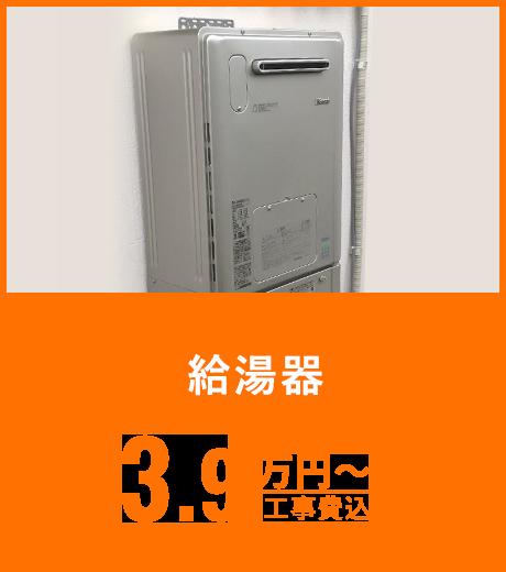 給湯器 4.2万円〜
