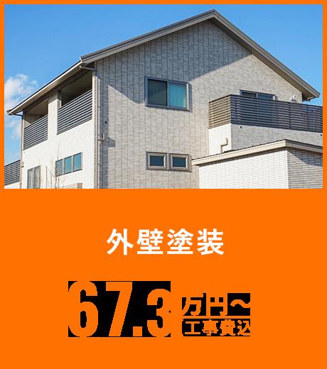 外壁塗装 67.8万円〜