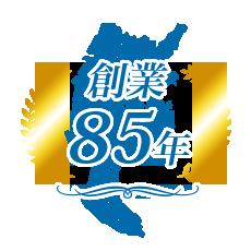 創業85年