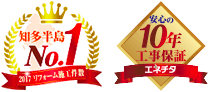 知多半島No.1 2017リフォーム施工件数