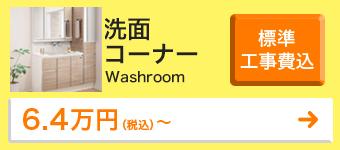 洗面コーナー