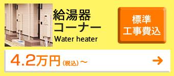 給湯器コーナー