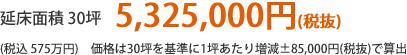 延床面積 30坪5,325,000円(税抜)