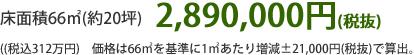 延床面積 30坪2,890,000円(税抜)
