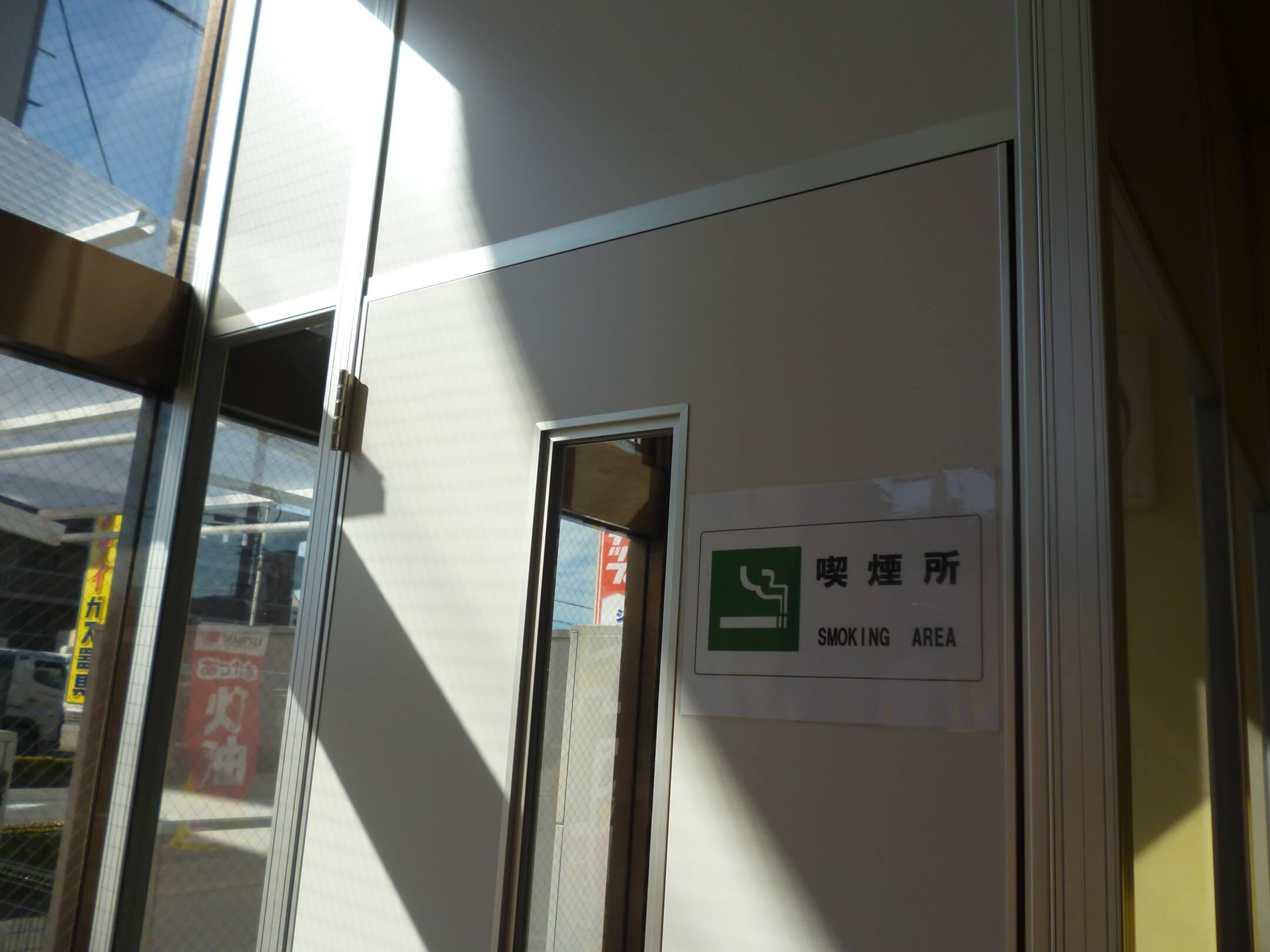 【喫煙所設置工事】㈱エネチタ 長浦インターSS