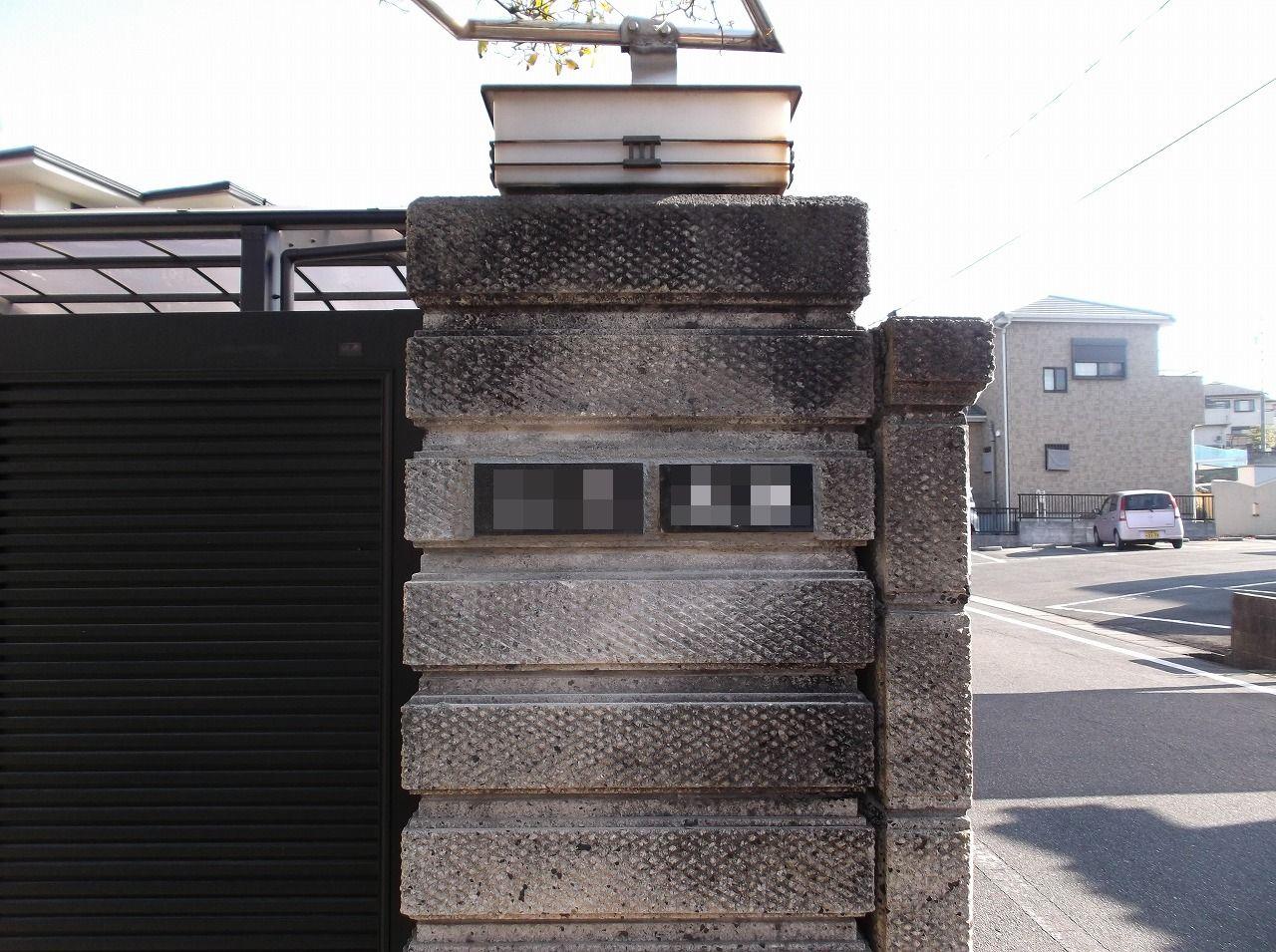 【表札取付リフォーム工事】 東海市 I様邸