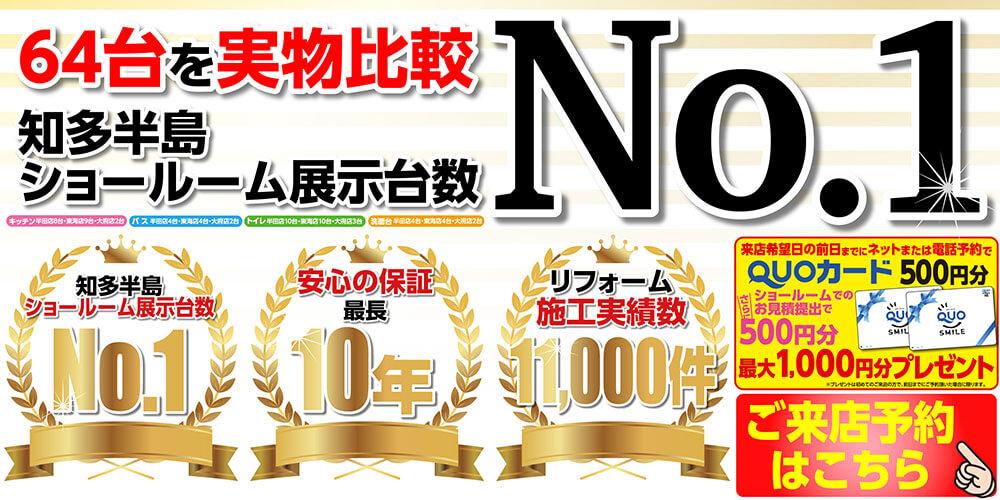 知多半島ショールーム展示台数No.1